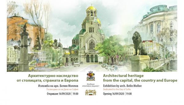 Архитектурно наследство от столицата, страната и Европа, изобразено с акварел, ще покаже арх. Белин Моллов по повод Деня на София