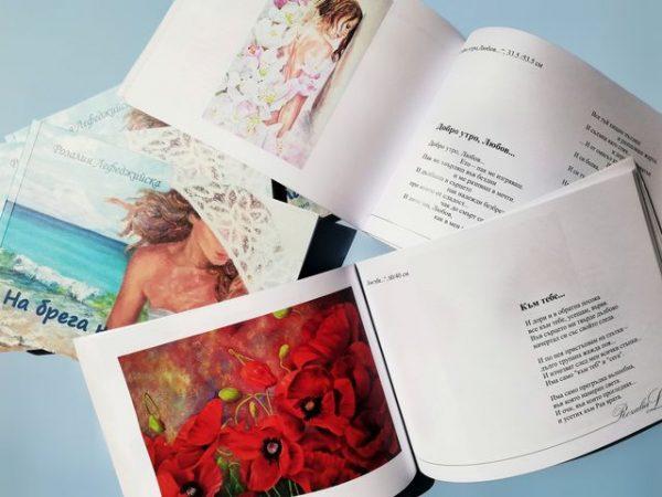 Художничката Розалия Л издаде книга с живопис и поезия