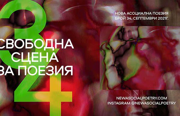 "Диагноза поезия в брой 34 на списание ""Нова асоциална поезия."""